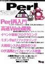 【中古】 Perl徹底攻略 WEB+DB PRESS plusシリーズ/情報・通信・コンピュータ(その他) 【中古】afb