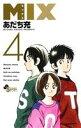 MIX(4) ゲッサン少年サンデーC/あだち充(著者) afb