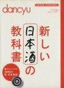 【中古】 新しい日本酒の教科書 プレジデントムック dancyu食こそエンターテインメント/プレジデ