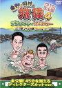【中古】 東野・岡村の旅猿4 プライベートでごめんなさい・・・三度 インドの旅 ワクワク編 プレミア