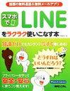 【中古】 話題の無料通話&無料メールアプリ スマホでLINEをラクラク使いこなす本 /高橋慈子【著】