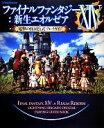 【中古】 PS3/PS4/PC ファイナルファンタジーXIV...