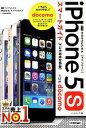 【中古】 ゼロからはじめるiPhone 5sスマートガイド ドコモ完全対応版 /リンクアップ【著】 【中古】afb