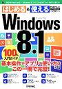 【中古】 Windows 8.1 100%入門ガイド /リンクアップ【著】 【中古】afb