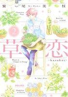 【中古】 草恋−kusakoi−(2) ポラリスC/鷲尾美枝(著者