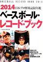 【中古】 ベースボール・レコード・ブック(2014) /ベースボール・マガジン社【編】 【中古】afb