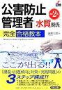 【中古】 公害防止管理者「水質関係」完全合格教本 /浦瀬太郎【著】 【中古】afb