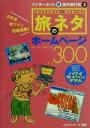 【中古】 旅のネタホームページ300(ハワイ・グアム・