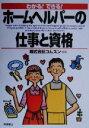 【中古】 わかる!できる!ホームヘルパーの仕事と資格 /コムスン 【中古】afb