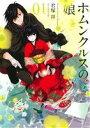 【中古】 ホムンクルスの娘(1) ゼロサムC/君塚祥(著者) 【中古】afb