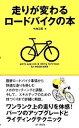 【中古】 走りが変わるロードバイクの本 /竹内正昭【著】 【中古】afb
