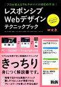 【中古】 レスポンシブWebデザインテクニックブック プロが