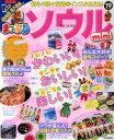 【中古】 まっぷるソウルmini('19) まっぷるマガジン/昭文社(その他) 【中古】afb