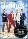 【中古】 Forbes JAPAN(No.52 2018年11月号) 月刊誌/プレジデント社(その他) 【中古】afb