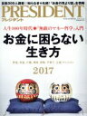 【中古】 PRESIDENT(2017.6.12号) 隔週刊誌/プレジデント社(編者) 【中古】afb