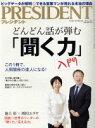 【中古】 PRESIDENT(2018.6.18号) 隔週刊誌/プレジデント社(編者) 【中古】afb