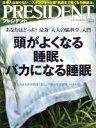 【中古】 PRESIDENT(2018.9.17号) 隔週刊誌/プレジデント社(編者) 【中古】afb