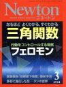 【中古】 Newton(3 2014) 月刊誌/ニュートンプレス(その他) 【中古】afb