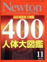 【中古】 Newton(11 2014) 月刊誌/ニュートンプレス(その他) 【中古】afb