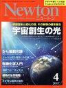 【中古】 Newton(4 2017) 月刊誌/ニュートンプレス(その他) 【中古】afb