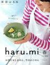【中古】 haru_mi 栗原はるみ(春 vol.39) 季刊誌/扶桑社(その他) 【中古】afb