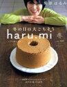 【中古】 haru_mi 栗原はるみ(冬 vol.46) 季刊誌/扶桑社 【中古】afb