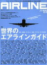 AIRLINE(2018年11月号) 月刊誌/イカロス出版(その他) afb