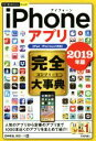 【中古】 iPhoneアプリ完全大事典(2019年版) iPad/iPod touch対応 今すぐ使えるかんたんPLUS+/田中拓也(著者),永田一八(著者) 【中古】afb