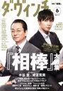 【中古】 ダ・ヴィンチ(6 JUNE 2014) 月刊誌/KADOKAWA(編者) 【中古】afb
