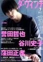 【中古】 ダ・ヴィンチ(7 JULY 2016) 月刊誌/KADOKAWA(編者) 【中古】afb