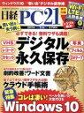 【中古】 日経 PC 21(2015年1月号) 月刊誌/日経BP