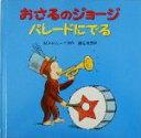 おさるのジョージ パレードにでる /M.&H.A.レイ(著者),マーグレット・レイ(著者),渡辺茂男(訳者) afb