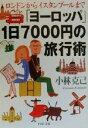 【中古】 「ヨーロッパ」1日7000円の旅行術 ロンドン