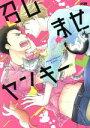 【中古】 召しませヤンキー プリンセスCDX カチCOMI/小林モリヲ(著者) 【中古】afb