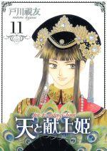 【中古】 天と献上姫(11) いちラキC/戸川視友(著者)