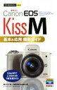 【中古】 Canon EOS Kiss M 基本&応用 撮影ガイド 今すぐ使えるかんたんmini/鈴木さや香(著者),MOSH books(著者) 【中古】afb