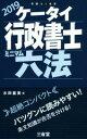 【中古】 ケータイ行政書士ミニマム六法(2019) /水田嘉美(編者) 【中古】afb