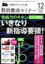 【中古】 教員養成セミナー(2018年12月号) 月刊誌/時事通信社 【中古】afb