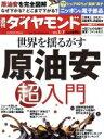 【中古】 週刊 ダイヤモンド(2015 2/7) 週刊誌/ダイヤモンド社(その他) 【中古】afb