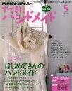 【中古】 すてきにハンドメイド(5 2014) 月刊誌/NHK出版 【中古】afb