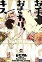 【中古】 お手、おすわり、キス GUSH C/谷カオル(著者) 【中古】afb