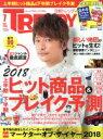 【中古】 日経 TRENDY(7 JULY 2018) 月刊誌/日経B