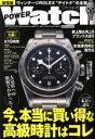 【中古】 POWER Watch(2017年11月号) 隔月刊誌/交通タイムス社(その他) 【中古】afb