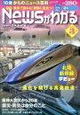 【中古】 Newsがわかる(2015年3月号) 月刊誌/毎日新聞出版(その他) 【中古】afb
