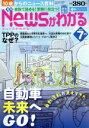 【中古】 Newsがわかる(2015年7月号) 月刊誌/毎日新聞出版(その他) 【中古】afb