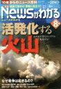 【中古】 Newsがわかる(2015年8月号) 月刊誌/毎日新聞出版(その他) 【中古】afb
