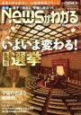 【中古】 Newsがわかる(2016年7月号) 月刊誌/毎日新聞出版(その他) 【中古】afb