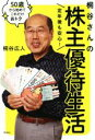 【中古】 定年後も安心!桐谷さんの株主優待生活 50歳から始めてこれだけおトク /桐谷広人(著者) 【中古】afb