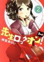【中古】 先生ロックオン! 2nd(2) バンブーC/神堂あらし(著者) 【中古】afb