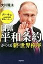 【中古】 日露平和条約がつくる新・世界秩序 プーチン大統領守護霊緊急メッセージ